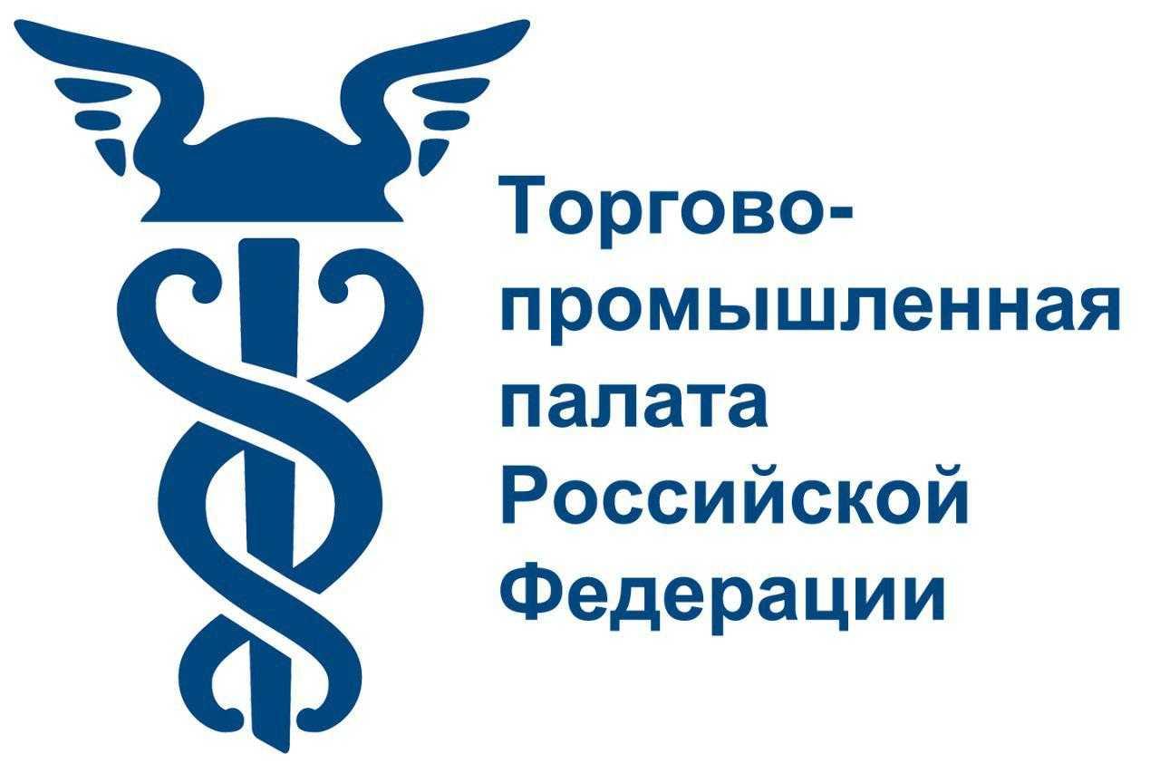 Торговая-промышленная палата Российской Федерации